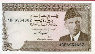 Pakistan 5 Rupees 1983 - 1984 P - 38 Unc ' With Holes ' photo