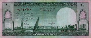 Saudi Arabia 10 Riyals 1961 - Low Prefix (5) - Condition: Vf/xf - Very Rare photo