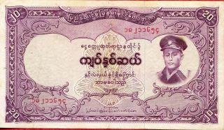 Burma 20 Kyats 1958 P - 49 Vf ' Union Bank Of Burma ' photo