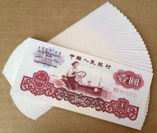 1960 1 Yuan Pr China Banknote,  Uncirculated,  23 Notes Total photo