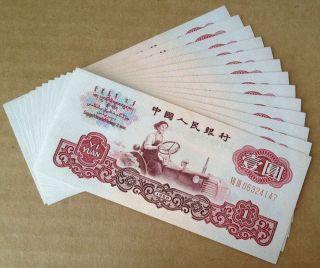 1960 1 Yuan Pr China Banknote,  Uncirculated,  13 Consecutive Serial Number photo