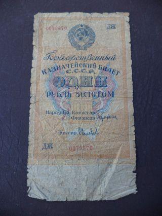 Russia Russian 1 Gold Ruble 1928 State Treasury Stalin Time W/seria Circulated photo