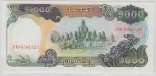 Cambodia - Peoples National Bank Of Cambodia 1990 - 92 Issue 1000 Riels Pick 39 photo