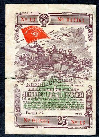 Russia Ussr 1944 Military Bond With Battle Scene 25 Roubles,  Tank,  Soldiers photo