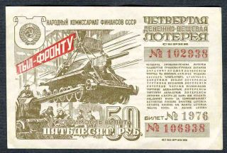 Russia 1944 Military Lottery,  Tanks 50 Roubles Vf photo