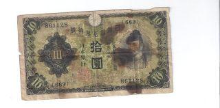 Estate Antique Japanese 10 Yen,  Probably Ww Ii Era photo