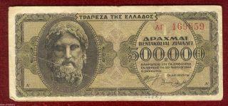 Greece Greek Bank Note 500.  000 Drachmas 1944 Serie 169659 photo