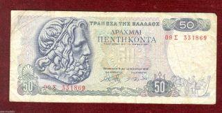 Greece Greek Bank Note 50 Drachmas 1978 Serie 331869 photo
