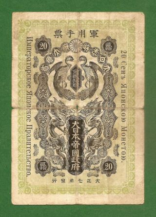 Rare Japan Russia Occupation Of Siberia Military Currency 20 Sen 1918 Avg photo
