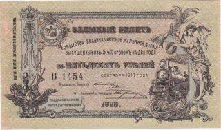 S593 Vladikavkaz Railroad Company 50 Rubles 1918 Series V With 4 Digits No.  Unc photo