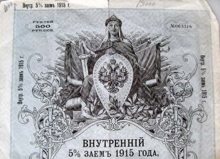 Internal 5% Loan 1915 Bond Certificate 500 Rubles W.  19 Coupons 12 Rub 50 Kop Ea photo
