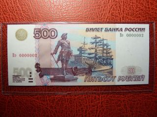 Russia 500 Rubley 1997 (mod 2004) Number 0000002 Rare photo