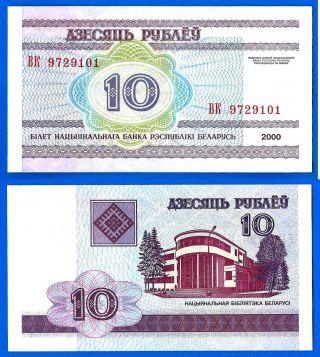 Belarus 10 Rubles 2000 Unc National Bank Rublei Worldwide Skrill photo