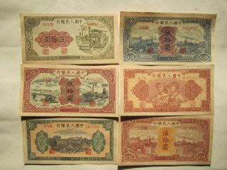 China Prc First Series 50yuan Note,  Identified As Forgery Not The Real Note photo