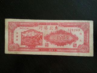 100% 100 Yuan Tung Pei Bank China Red Digits 1947 Vf+ photo