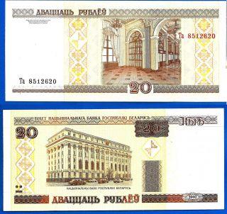 Belarus 20 Rubles 2000 Unc National Bank Rublei Worldwide photo