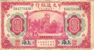 10 Yuan China Bank Of Communication Dated October 1st 1914 photo