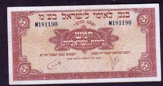 Israel Banknote,  Bank Leumi,  1952 Year,  5 Lira, photo