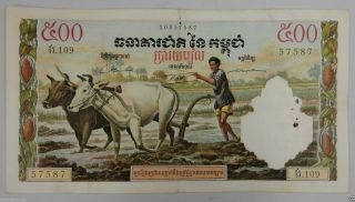 Cambodia Paper Money 500 Riels 1972 photo