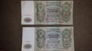 2 Rare Russia 1912,  500 Rubles With Czar Peter. photo
