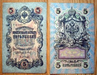 The State Bank Note Of 5 Roubles,  Russia,  1909 Year photo