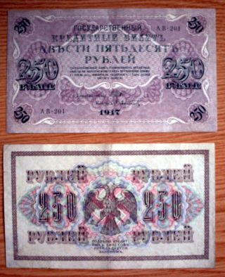 The State Bank Note Of 250 Roubles,  Russia,  1917 Year photo