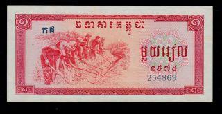 Cambodia 1 Riel 1975 Pick 20 Unc. photo