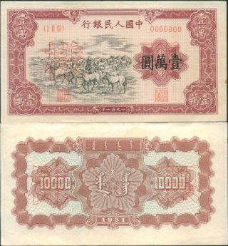 China Prc First Series 10000yuan Note,  Identified As Forgery Not The Real Note photo