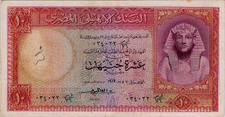Egyptian 10 Pounds 1959 National Bank Of Egypt,  Al Omari Sign - Vf/xf photo