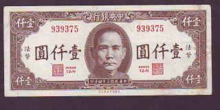 1945 China Antique Banknote 1000 Yuan,  Very, photo