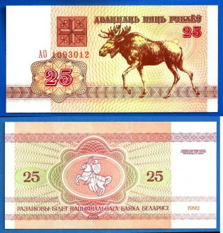 Belarus 25 Rubles 1992 Unc Animal Rublei Worldwide photo