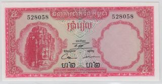 Cambodia - Banque Nationale Du Cambodge 1962 - 63 Nd Third Issue 5 Riels Pick 10 C photo
