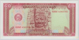 Cambodia - State Bank Of Democratic Kampuchea 1979 Issue 50 Riels - Pick 32 A photo