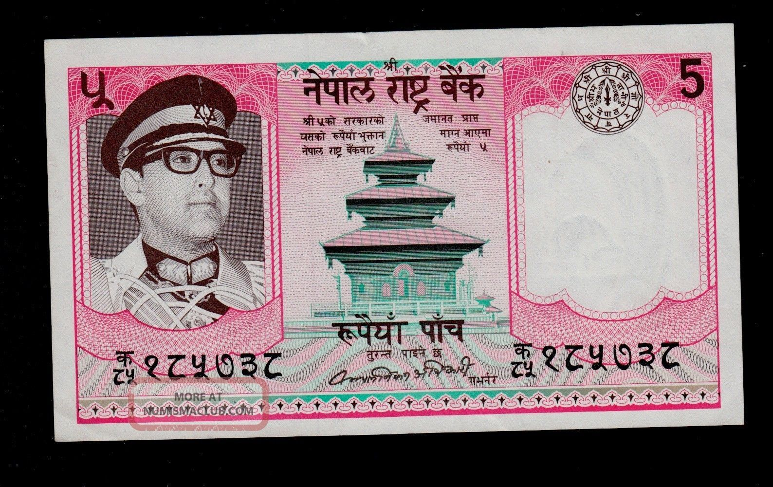 Nepal 5 Rupees (1974) Sign.  10 Pick 23 Xf. Asia photo