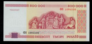 Belarus 500000 Rublei 1998 Pick 18 Unc. photo