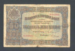 Bulgaria,  50 Leva Zlatni Nd (1917),  F,  P.  24a,  Serbian Handstamp On Back. photo