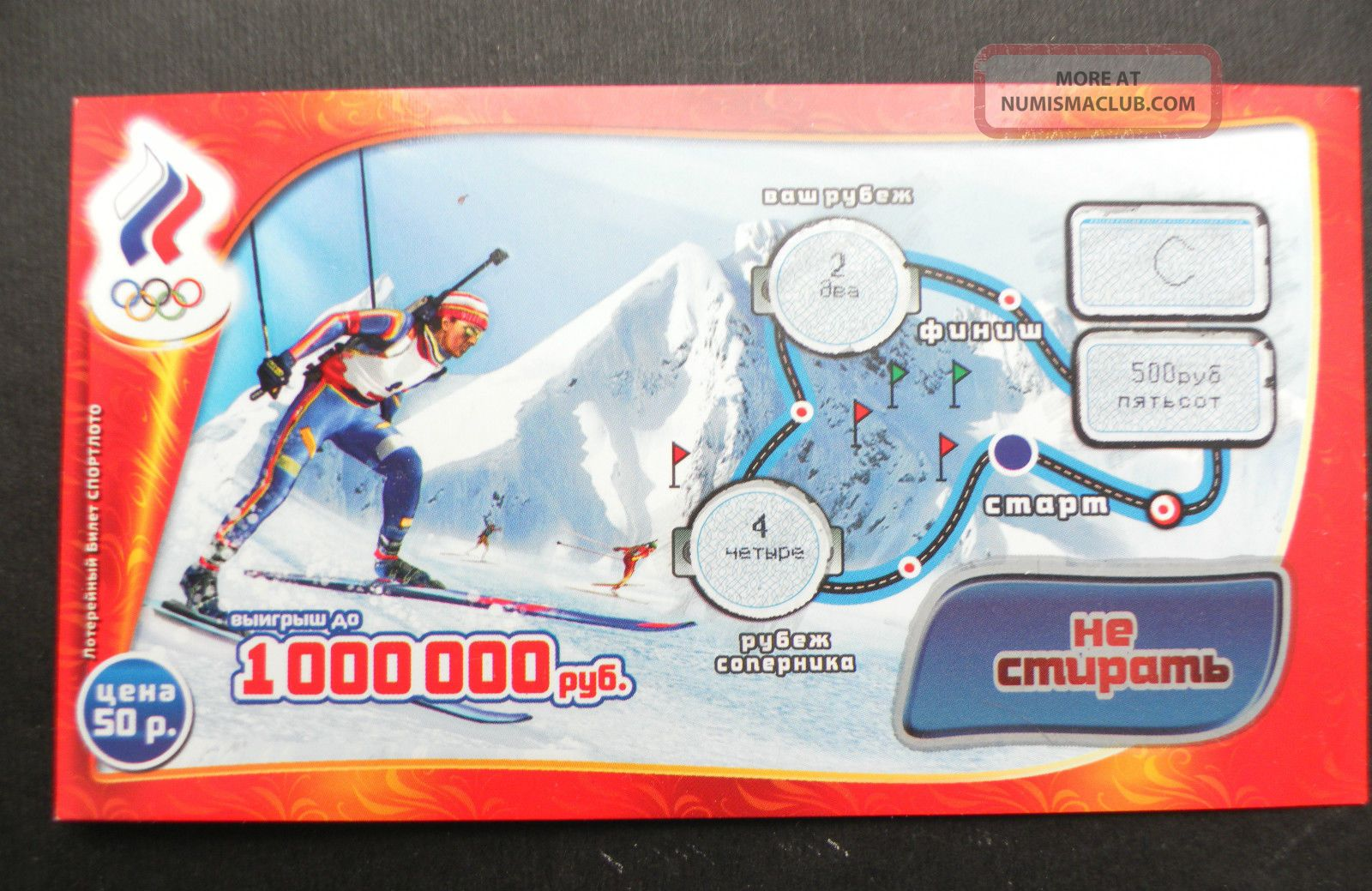 Russian Moscow Lottery Olimpic Sochi 2014 Year 50 Rubles Stocks & Bonds, Scripophily photo