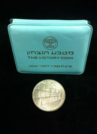 Israel 1967 Victory Proof Coin Silver photo