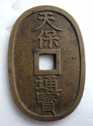 Japan,  Tempo Tsuho Value 100 Copper Coin,  Ad1835 photo