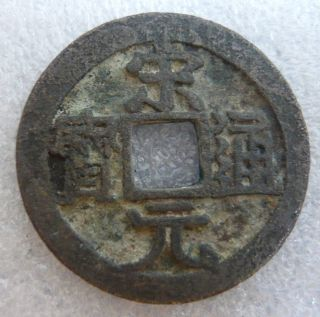 Song Yuan Tong Bao 1 - Cash Bronze Coin Large Issue,  Ef photo