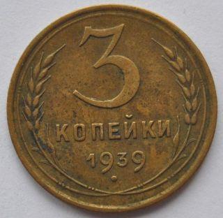 1939 Ussr Soviet Russia 3 Kopecks Bronze Coin Xf photo