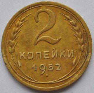 1952 Ussr Soviet Russia 2 Kopecks Bronze Coin Xf photo