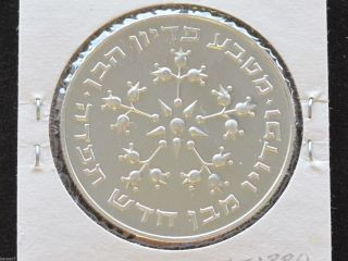 1977 Israel 25 Lirot Silver Proof Coin Pidyon Haben D4835 photo