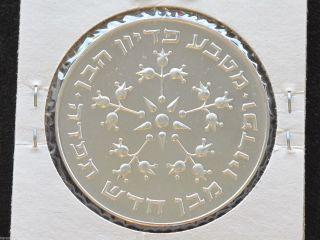 1977 Israel 25 Lirot Silver Bu Coin Pidyon Haben D4834 photo