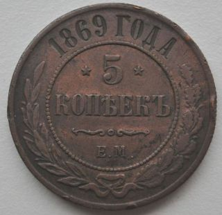 1869 Em Russia 5 Kopecks,  Vf+ Copper Coin photo