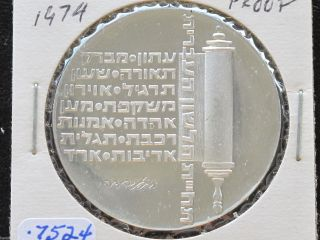 1974 Israel 10 Lirot Silver Proof Coin 26th Anniversary Independence Day D4821 photo