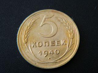 5 Kopeks1940 Ussr - (1250) Sickle Thin Blade ///// Узкое лезвие серпа photo
