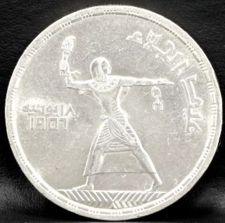 1956 Egypt 50 Piastres Large Silver Coin 40mm First Class photo