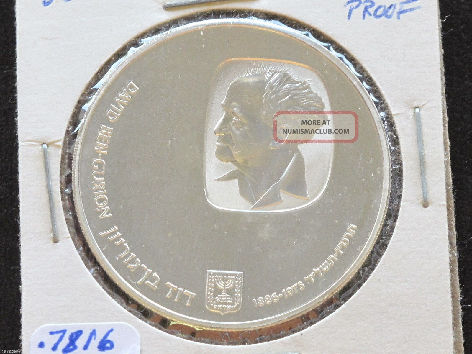 David Ben Gurion Israel 25 Lirot 1974,SILVER COIN
