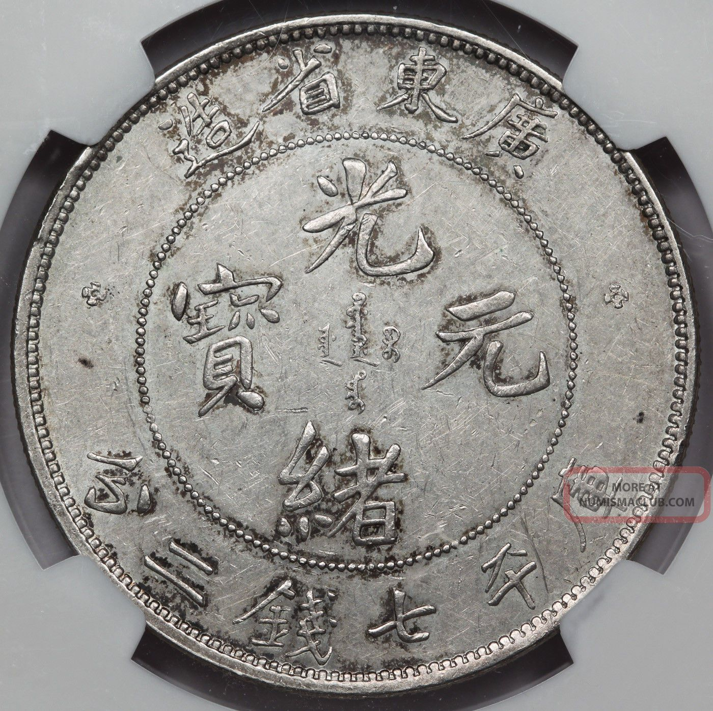China Kwangtung 1890 1908 1 Dragon Dollar Silver Coin